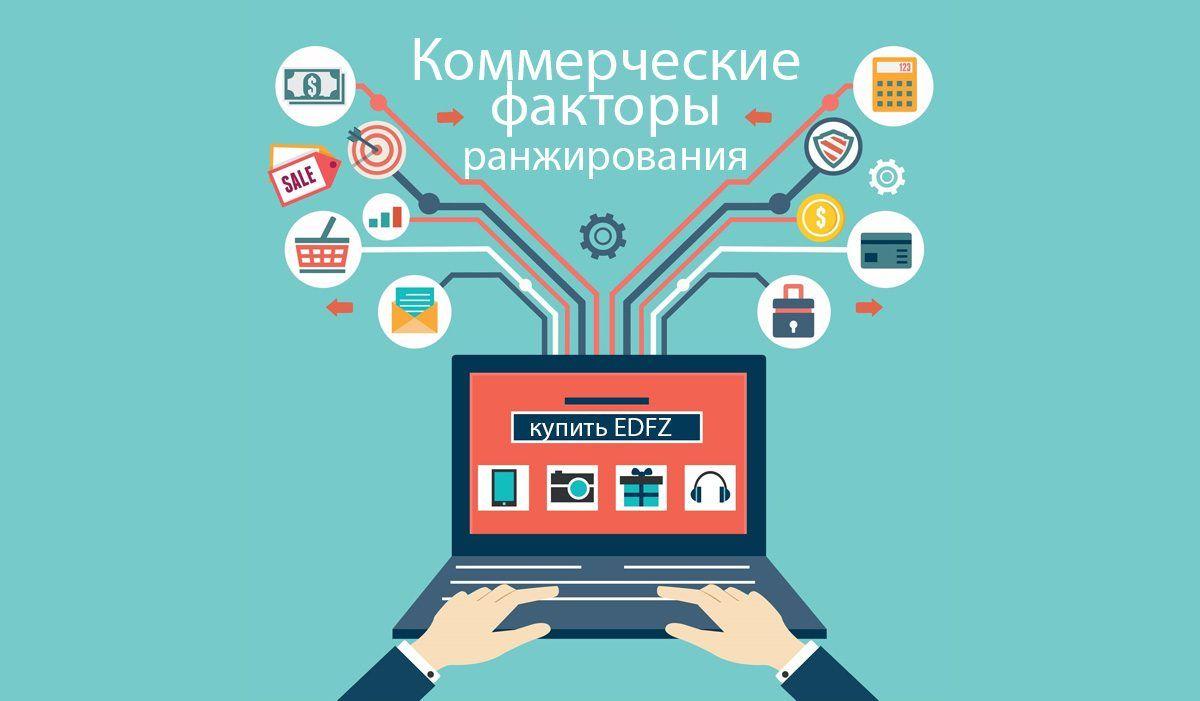 Новые факторы ранжирования коммерческих сайтов в Яндексе
